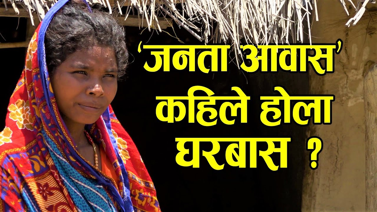 Sajha Sawal | साझा सवालः ५५० । जनता आवास: गरिबको उठीबास