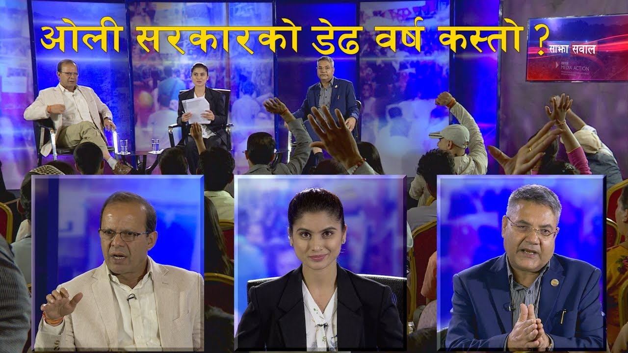 Sajha Sawal | साझा सवाल-५५१ | ओली सरकारको डेढ वर्ष कस्तो ?
