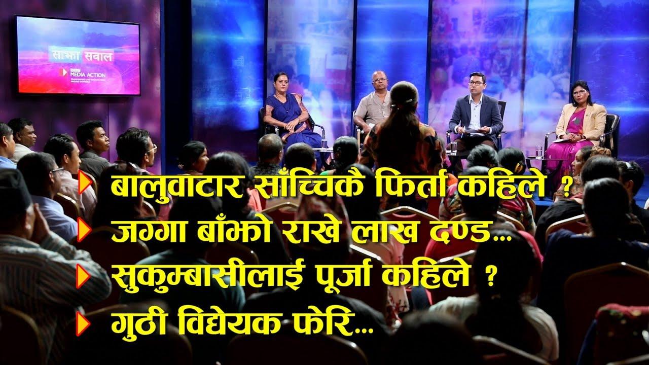 Sajha Sawal-553। साझा सवाल | जग्गा जमिनका कुरा
