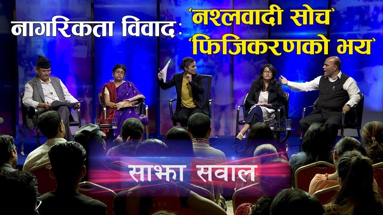 Sajha Sawal 556 | साझा सवाल | सदाको नागरिकता विवाद किन ?