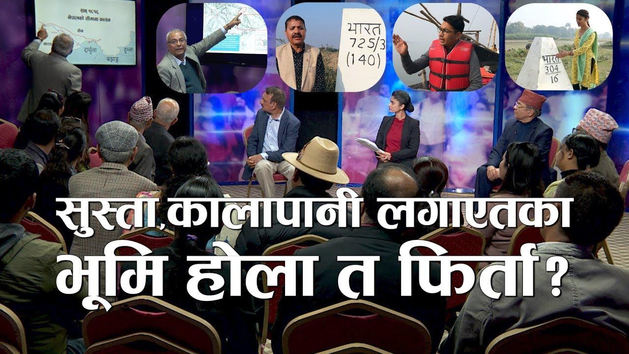 Sajha Sawal Episode-562 कसले जोगाउँछ देशको सिमाना ?