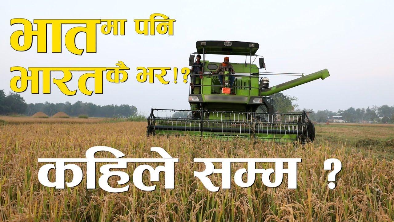 Sajha Sawal -561 साझा सवाल । भातमा पनि भारतकै भर !